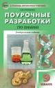 Химия 9 кл. Поурочное планирование. Универсальное издание